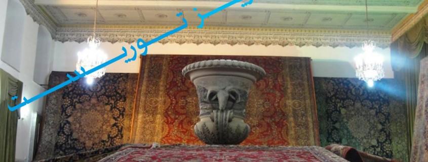 تالار فرش عمارت شهرداری