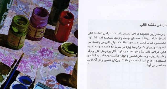 naghshe farsh1