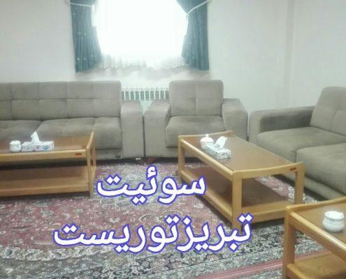 اجاره سوئیت در تبریز